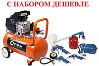 Воздушный компрессор Сталь КСТ-50 с Набором пневмоинструмента 5 предметов!