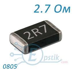 Резистор 2.7 Ом, ( 2R7), 0805, ±5%, SMD