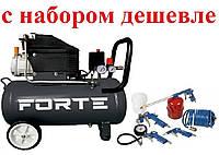 Компрессор воздушный 50 л электрический для покраски FORTE FL-2T50N с Набором пневмоинструмента 5 предметов!