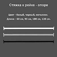 Стяжка для перфорированной стойки, фото 1