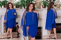 Платье Женское нарядное больших размеров электрик