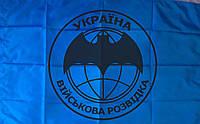 Флаг военной разведки
