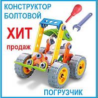 Погрузчик Болтовой конструктор Build&Play 84 детали Набор для моделирования Для мальчиков