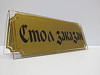 Настольная табличка Стол заказан, фото 1
