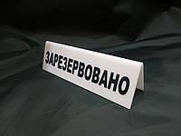 Табличка RESERVED белая, фото 1