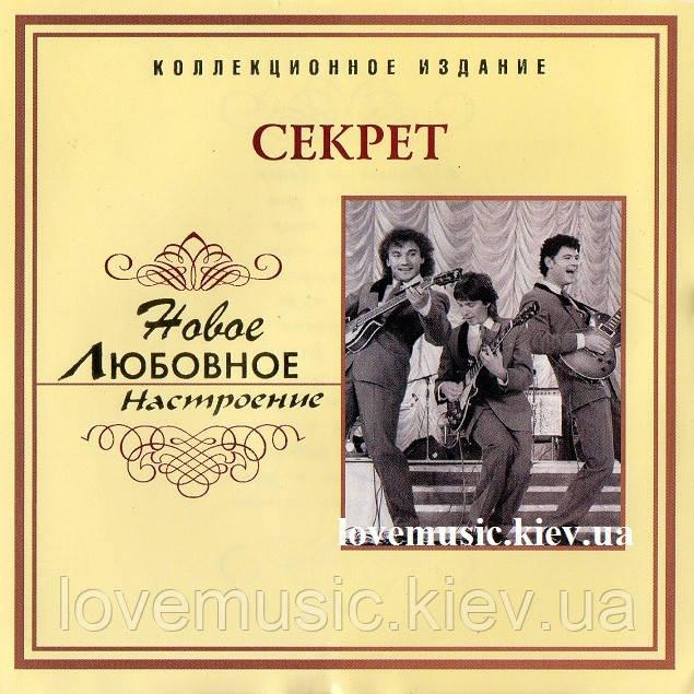 Музичний сд диск СЕКРЕТ Новое любовное настроение (2006) (audio cd)