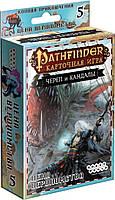 """Настольная игра Pathfinder Череп и Кандалы. Колода приключения """"Цена вероломства"""""""