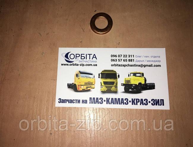 Шайба (кільце) мідна 6x10x1 ущільнювальне (Україна)