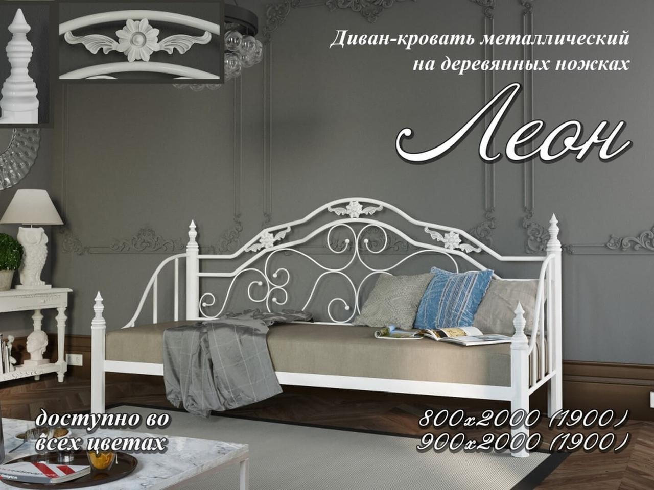 Диван- кровать Леон металлический на деревянных ножках. ТМ Металл Дизайн