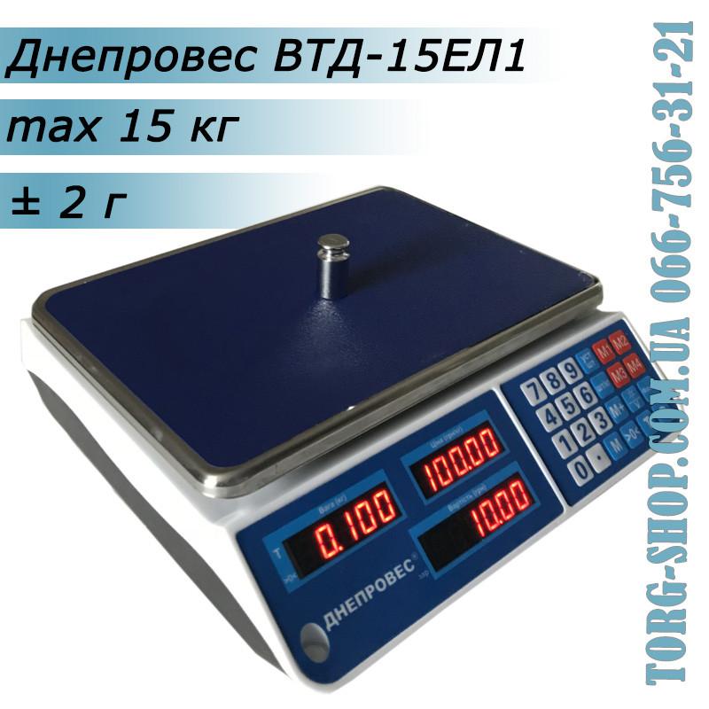 Торговые весы Днепровес ВТД-15ЕЛ1