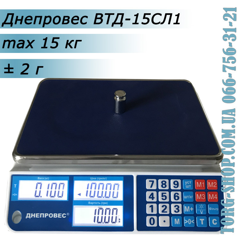 Торговые весы Днепровес ВТД-15СЛ1