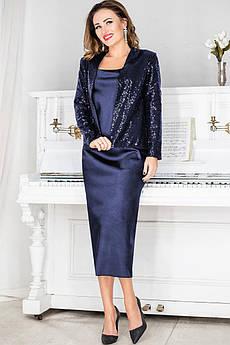 Синий нарядный женский костюм Марго