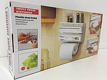 Кухонний диспенсер Kitchen Roll Triple Paper Dispenser ART-6888/ 5821 (24 шт)