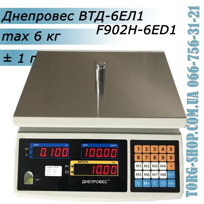 Торгові ваги Днепровес ВТД-6ЕЛ1 (F902H-6ED1)