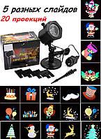 Star Shower проектор для дома или поминений на 20 картинок (стар шовер) уличный starshower SS2