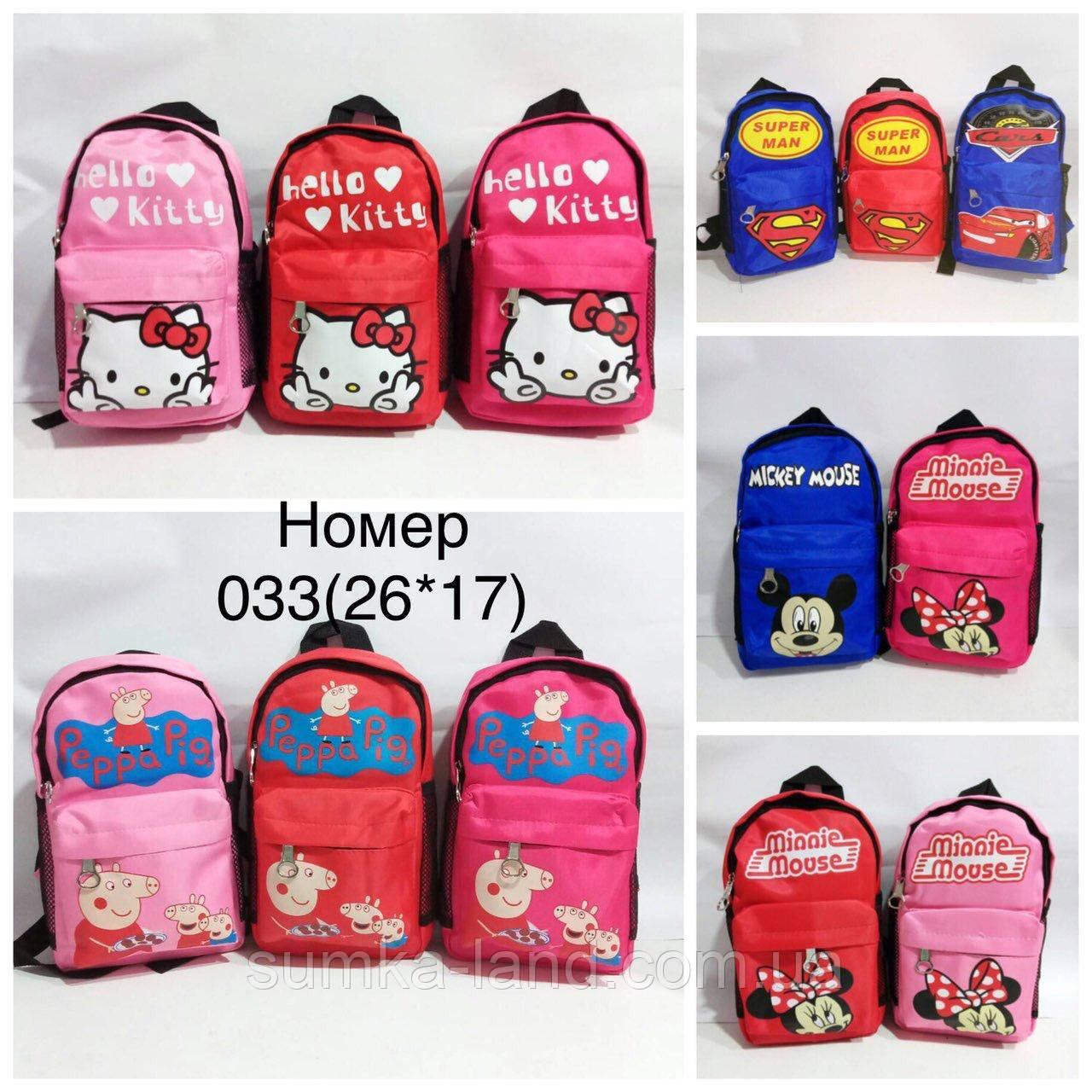 Детские рюкзачки для мальчиков и для девочек 26*17 см