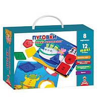 Игра с фурнитурой Vladi Toys Пуговки VT2905-01 (1-73381)