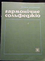 Милка Е. Гармоничное сольфеджио. К., 1978. на украинском языке.