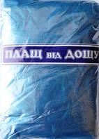 Плащ-дождевик полиэтиленовый под пояс