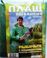 Дождевик полиэтиленовый на кнопках Рыбацкий, вес 195г