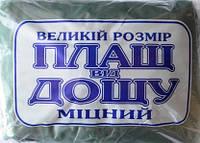 Плащ дождевик на молнии Крепкий, вес 190г