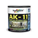 Краска для бетонных полов Kompozit АК-11 (белая) 10 кг.