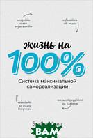 Солис Б. Жизнь на 100%. Система максимальной самореализации