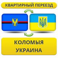 Квартирный Переезд из Коломыи по Украине!