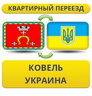 Квартирный Переезд из Ковеля по Украине!