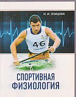 И.И. Земцова Спортивная физиология