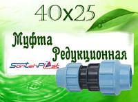 Муфта Редукционная 40х25
