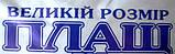 Дощовик на блискавці Міцний, вага 190г, фото 2