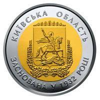 Украина 5 гривен 2017 «85 лет Киевской области» UNC