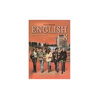 Англійська мова, 8 клас.(старая) Карп'юк О. Д.