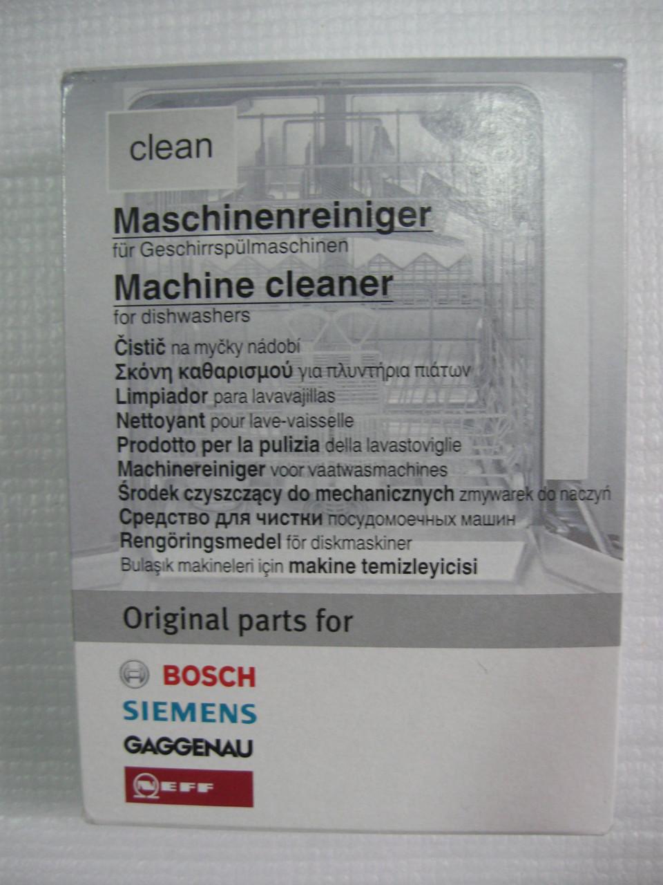 Средство очистки посудомоечных машин Bosch 00311580