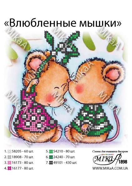 """Схема для  вышивки бисером - """"Влюбленные мышки"""""""
