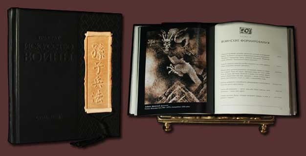 Книга шкіряна. Мистецтво війни (стародавній китайський трактат)