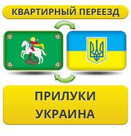 Квартирный Переезд из Прилуки по Украине!