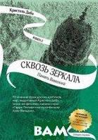 Дабо Кристель Сквозь зеркала. Книга 3. Память Вавилона