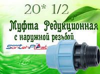 Муфта Редукционная с наружной резьбой 20* 1/2