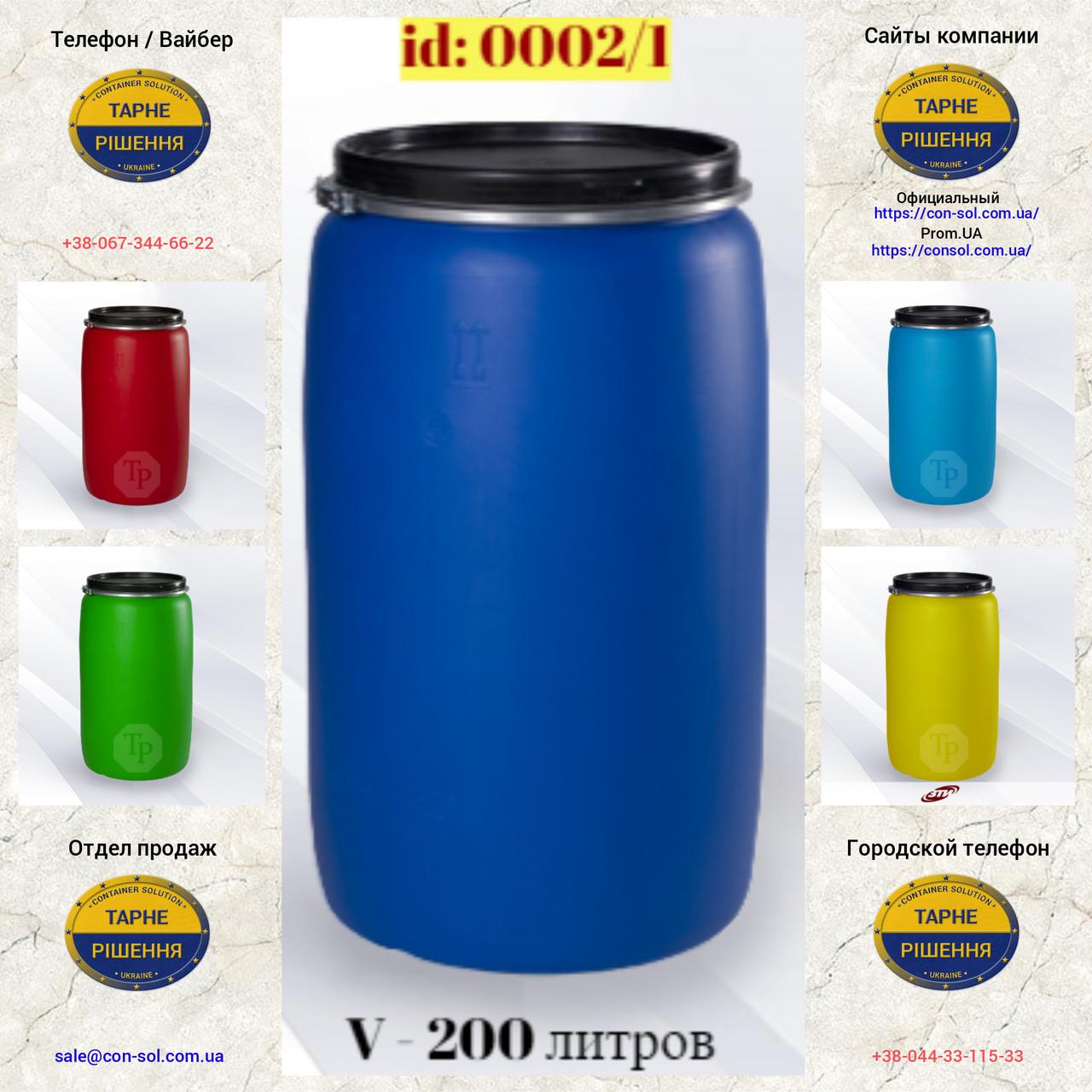 0002-01/1: Бочка (200 к.) нова пластикова ✦ Київ