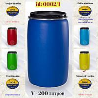 0002-01/1: Бочка (200 л.) новая пластиковая ✦ Киев