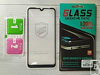 Защитное стекло для телефона Samsung A30s с черной рамкой по контуру и полной проклейкой