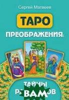 Матвеев Сергей Александрович Таро преображения. Тайны раскладов