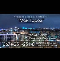 """Агентство недвижимости """"МойГород"""""""