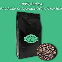 Кофе зерновой Arabica El Salvador La Esperanza SHG17/18scr(Арабика Сальвадор) 500г. БЕСПЛАТНАЯ ДОСТАВКА от 1кг