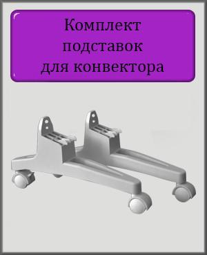 Комплект напольных подставок для конвектора с колёсиками