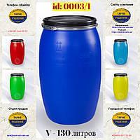 0003-01/1: Бочка (130 л.) новая пластиковая ✦ Киев
