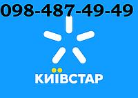 Номер Киевстар 098-487-49-49
