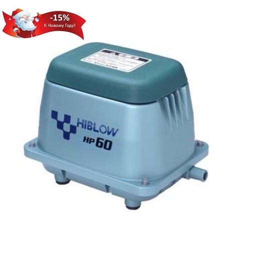 Компрессор для пруда HIBLOW HP-60